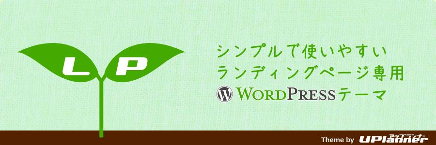 ランディングページ作成専用WordPressテーマ【LPlanner】
