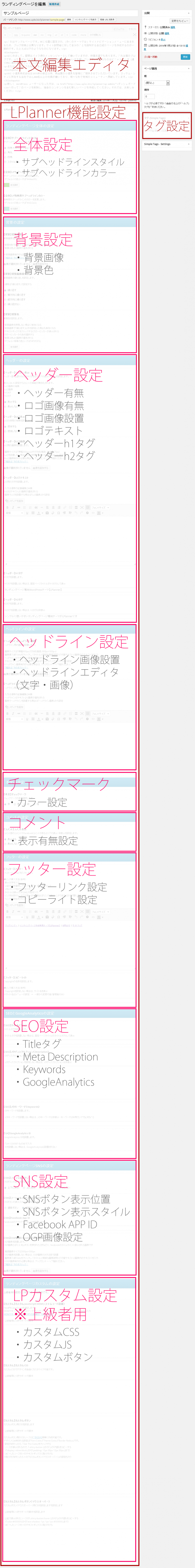 LPシステムLPlannerの管理画面