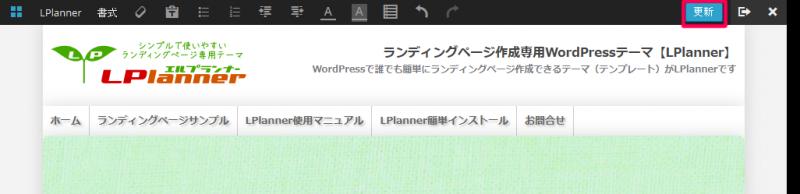 ランディングページ保存の更新ボタン